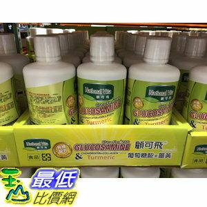 [106限時限量促銷] C998594 GLUCO FLEX GLUCOSAMINE 顧可飛葡萄糖胺+薑黃946毫升