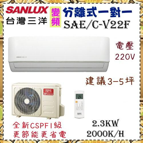 全新CSPF分級【SANLUX台灣三洋】2.3KW 3-5坪 變頻單冷分離式一對一時尚型 《SAE/C-V22F》全機3年,壓縮機10年保固