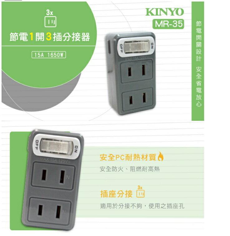 插座 耐嘉 KINYO 節電1開3插分接器 含發票 MR-35 插座 插頭 分接器 居家電 節電 2