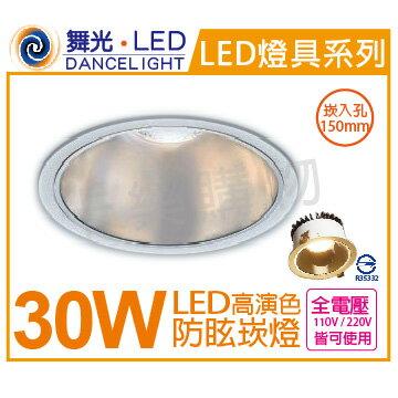 舞光LED30W5000K白光100度全電壓15cm防眩崁燈_WF430743