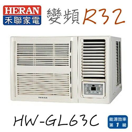 【HERAN禾聯】6.3KW9-12坪變頻窗型冷氣《HW-GL63C》全機3年主機板7年壓縮機10年保固