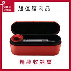 Dyson Supersonic吹風機限定紅色收納盒 限量福利品