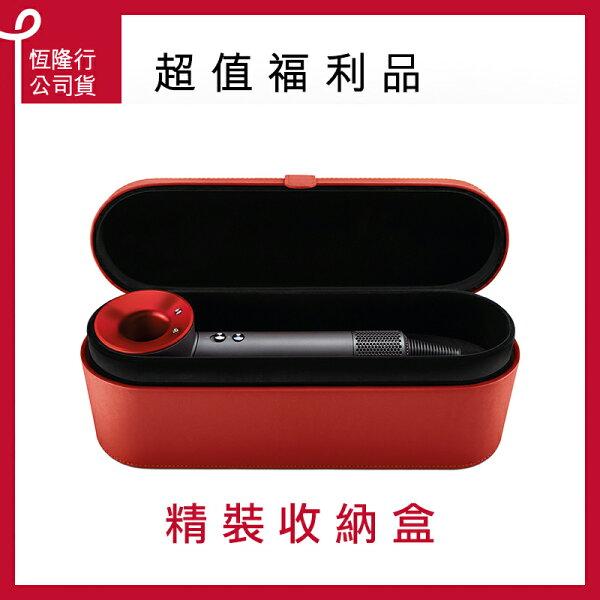 DysonSupersonic吹風機限定紅色收納盒限量福利品