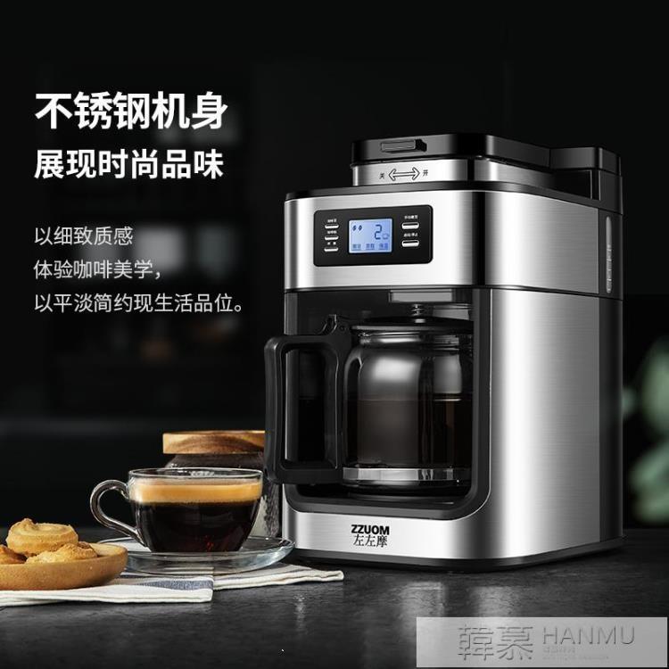 咖啡機研磨一體現磨家用磨豆小型全自動美式網紅滴漏咖啡壺 樂樂百貨