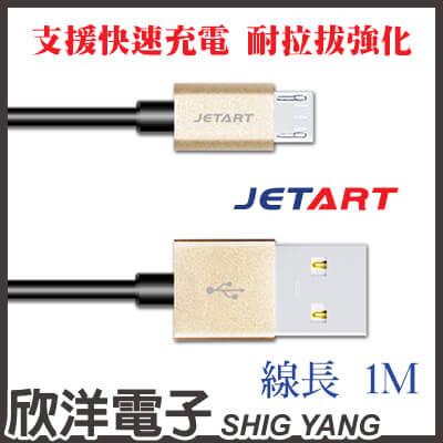 ※ 欣洋電子 ※ JETART 捷藝 Micro USB 傳輸充電線 支援快速充電 (CAB031) /1M/1米 HTC/SONY/三星/小米/OPPO