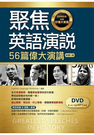 聚焦英語演說:56篇偉大演講~新增二版~ 32K彩色英漢對照 DVD附352分鐘MP3音檔