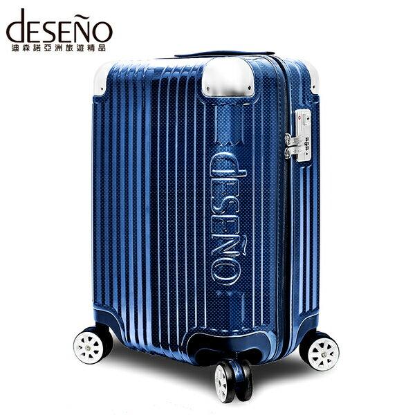 【加賀皮件】Deseno尊爵傳奇IV多色亮面新型拉鍊旅行箱20吋行李箱CL2450預購中61出貨
