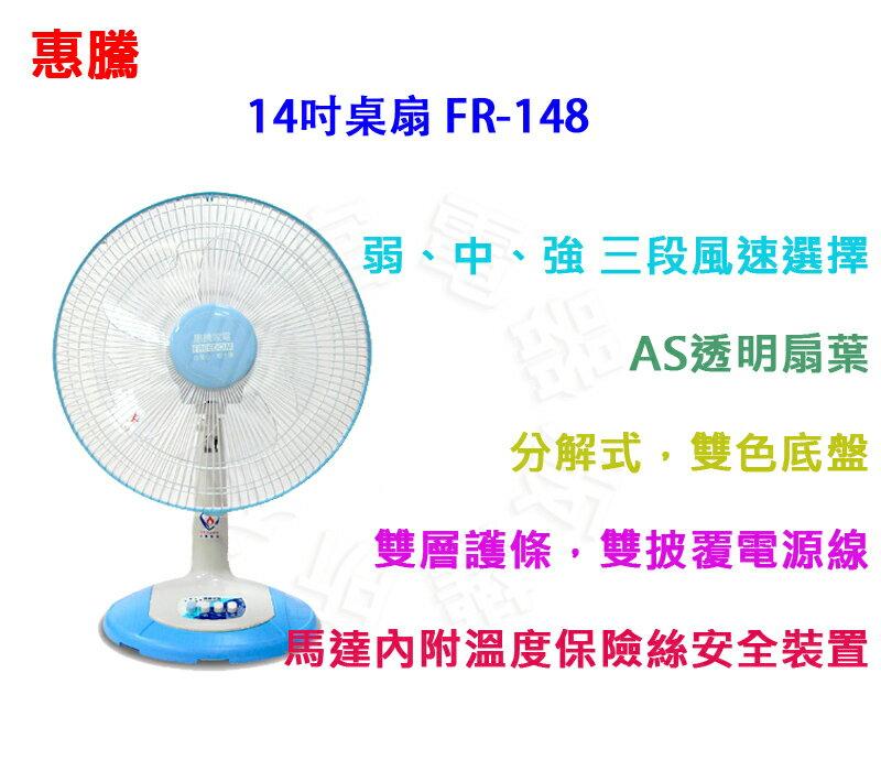 ✈皇宮 ~惠騰 14吋桌扇 FR~148 三段風量切換開關 雙層護條,雙披覆電源線
