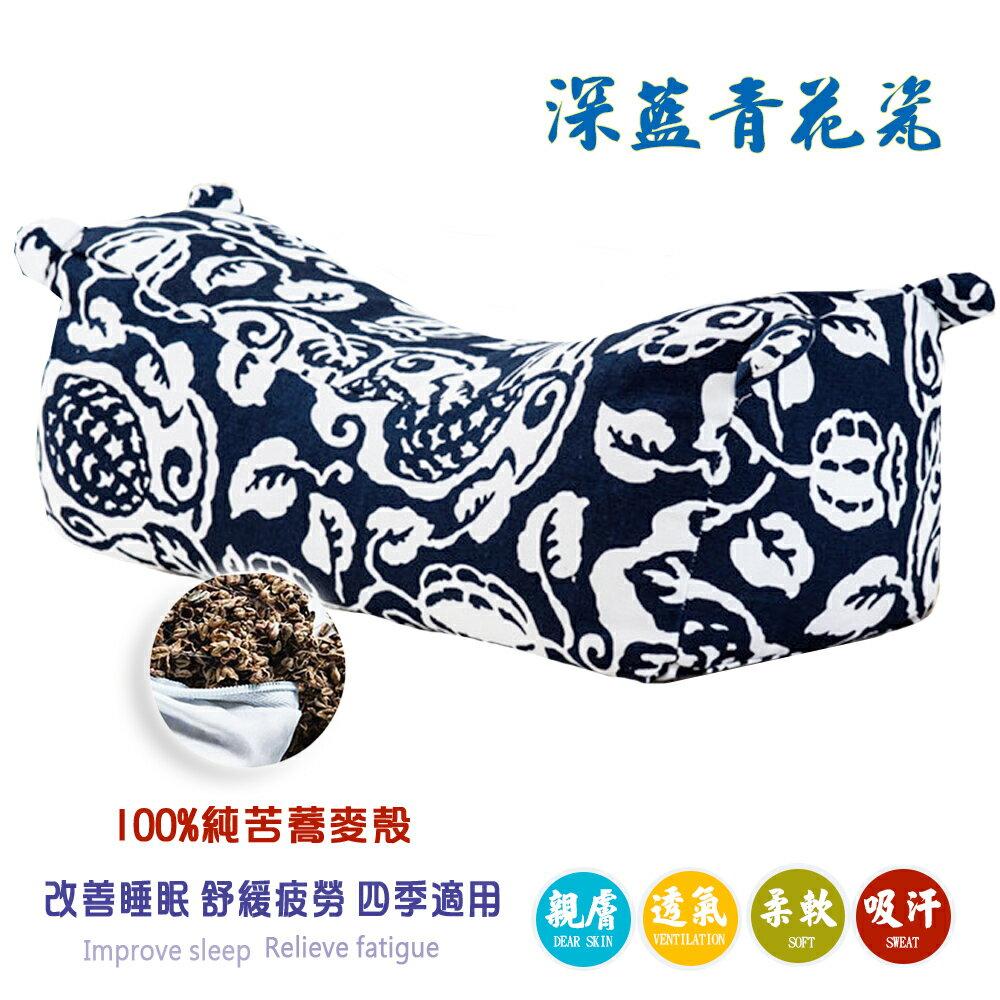 天然透氣舒眠釋壓虎型蕎麥枕 深藍青花瓷 舒眠枕1入組