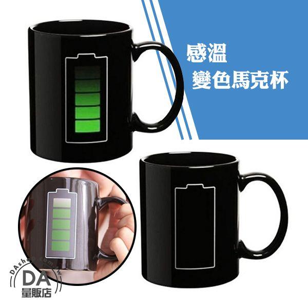 ~DA量販店~電池 變色 馬克杯 咖啡杯 變色杯 水杯 茶杯 陶瓷杯 ^(79~0498^