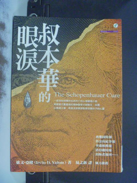 【書寶二手書T7/翻譯小說_KHH】叔本華的眼淚_原價380_歐文.亞隆/著 , 易之新