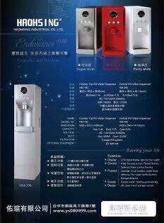 優雅超凡*HM-290HM290冰溫熱落地型飲水機含五道RO系統只賣16370元(免費安裝)。