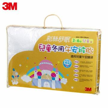 【3M 】Z250新絲舒眠兒童(睡袋)午安被胎-冬用