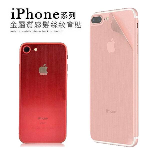 髮絲紋透明背貼4.75.5吋iPhone78Plus背面保護貼保護膜背膜保護背貼後貼背面貼i7i8i7+i8+7P8PTIS購物館