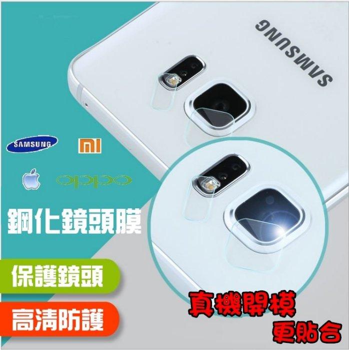三星 Samsung Note7/5 S6/S6Edge S7/S7Edge 9H 鏡頭鋼化玻璃 保護貼