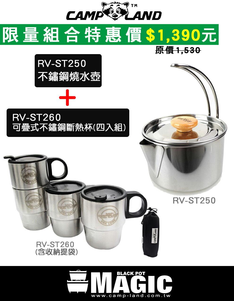 【露營趣】中和 CAMP LAND 限量特惠組 304材質 不鏽鋼燒水壺+可疊式不鏽鋼斷熱杯(4入) RV-ST250 + RV-ST260
