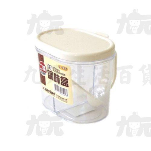 【九元生活百貨】聯府 D332 珍香二格調味盒