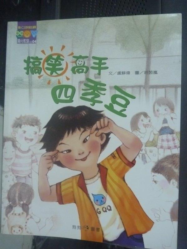【書寶二手書T5/兒童文學_YDA】搞笑高手四季豆_盧蘇偉