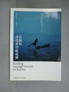 【書寶二手書T1/政治_OCU】在緬甸尋找喬治歐威爾_艾瑪.拉金