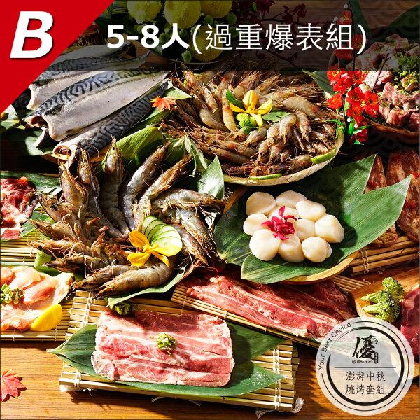 水產優:這一看就是老江湖露營派對燒烤過重爆表免運組5-8份B套餐【水產優】