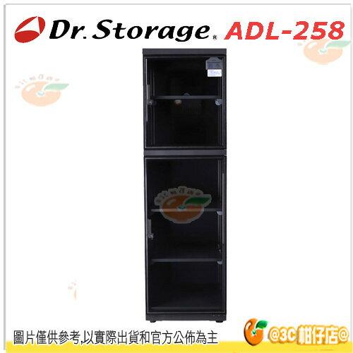 免運 高強 Dr.Storage ADL-258 超省電防潮箱 公司貨 256公升 防潮箱 台灣製造