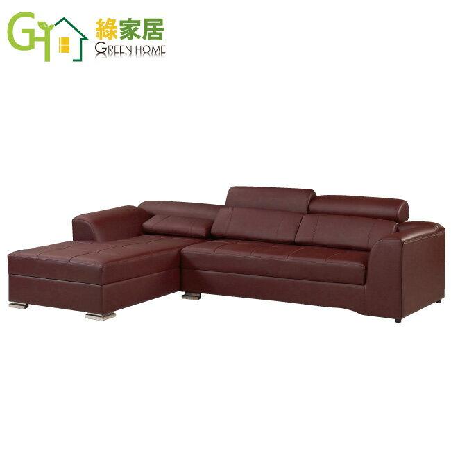 【綠家居】哈洛維 時尚咖啡色半牛皮革L型沙發組合(椅背可摺疊機能設計)