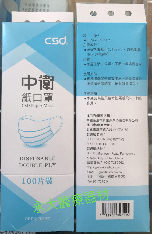 永大醫療~中衛 紙口罩 100pcs/盒 85元~現貨供應~~~