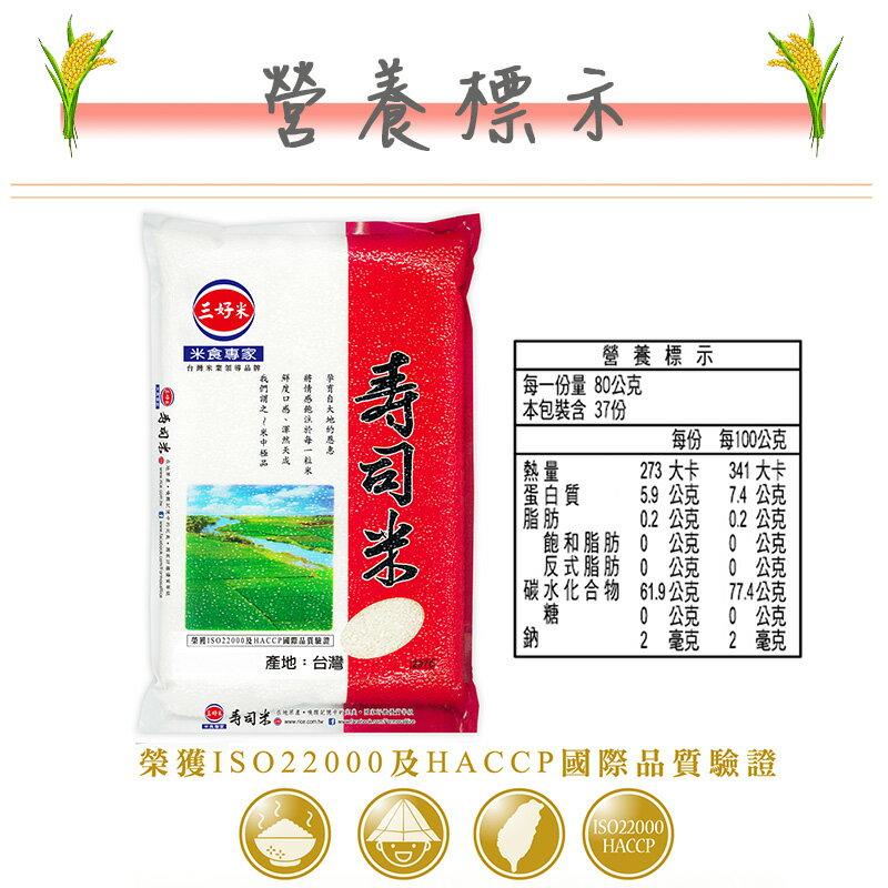 【三好米】壽司米(3Kg) 3