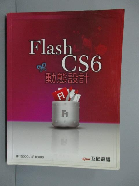 【書寶二手書T1/電腦_XGX】Flash CS6動態設計_2014年_附光碟