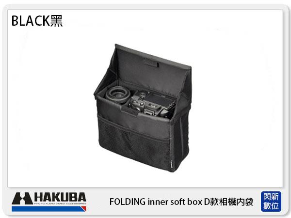 HAKUBAFOLDINGinnersoftboxD款相機內袋HA33664CN黑