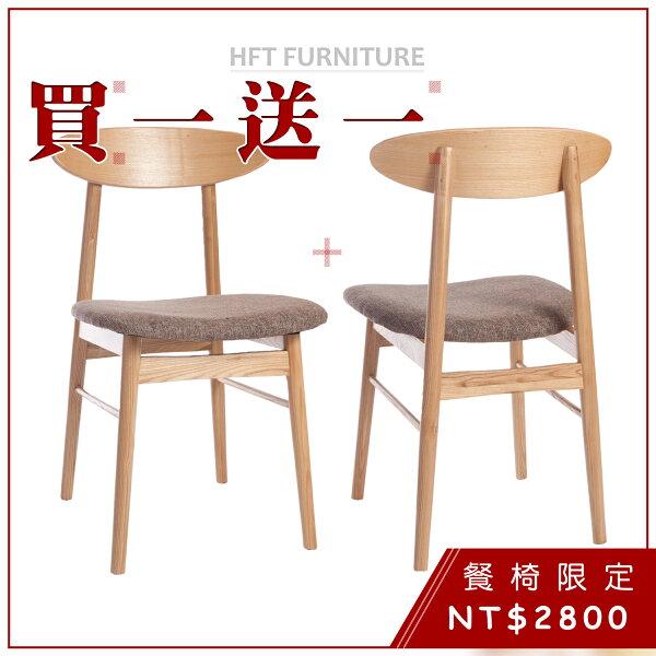 惠風堂HFTFurniture:餐椅.椅子【買一送一】復古經典水曲柳實木咖布坐墊餐椅HFT-0004