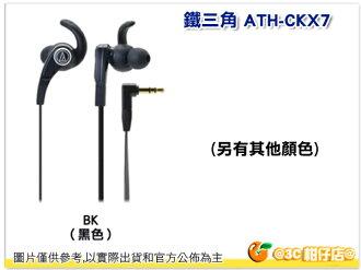 鐵三角 ATH-CKX7 耳塞式耳機 舒適密合感 生動重低音 公司貨保固一年
