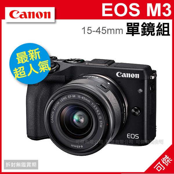 可傑 Canon EOS M3 15-45mm F3.5-6.3 單鏡組 黑色 公司貨 登錄送腳架+64g卡至3/31