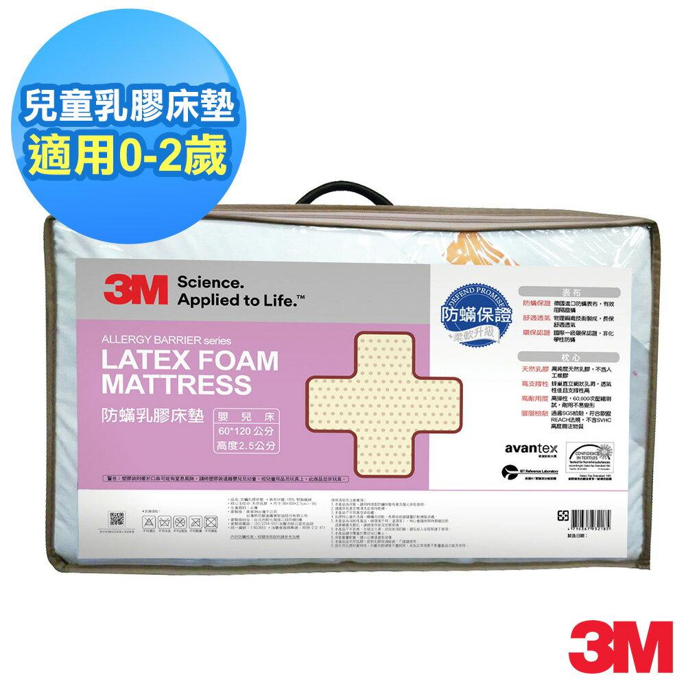 【兒童用具】3M天然乳膠防?床墊(適用 0-2歲幼兒)