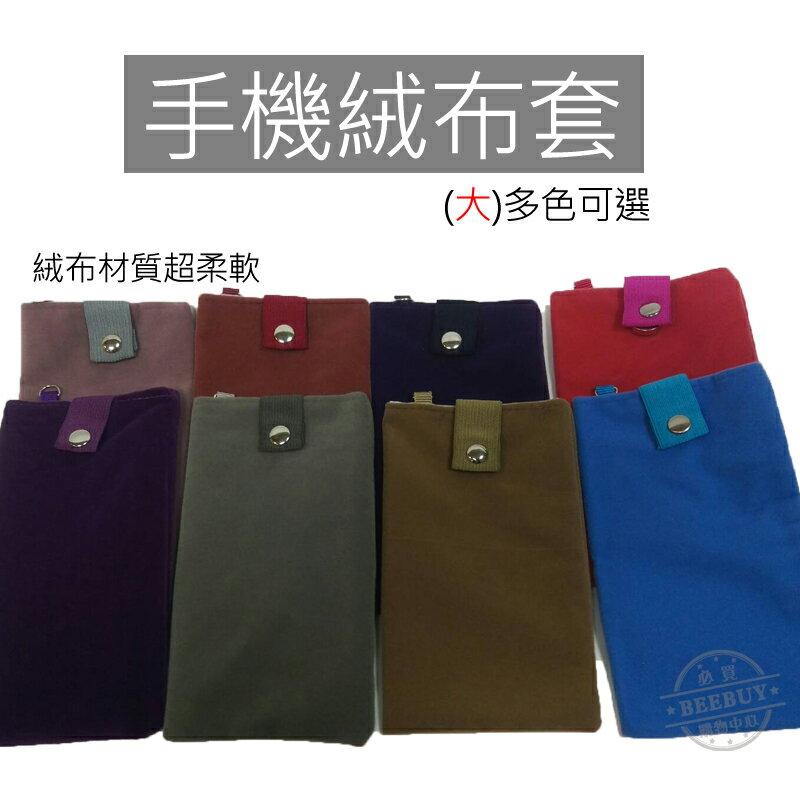 大款 手機布套 手機套 手機 手機袋 手機袋子 袋子 扣子 絨布套 手機周邊 手機 收納袋 收納套 手機用