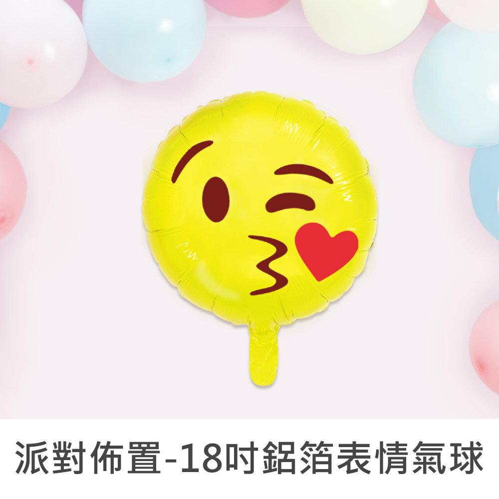 珠友 DE-03142 派對佈置-18吋鋁箔表情氣球/浪漫歡樂場景裝飾/會場佈置