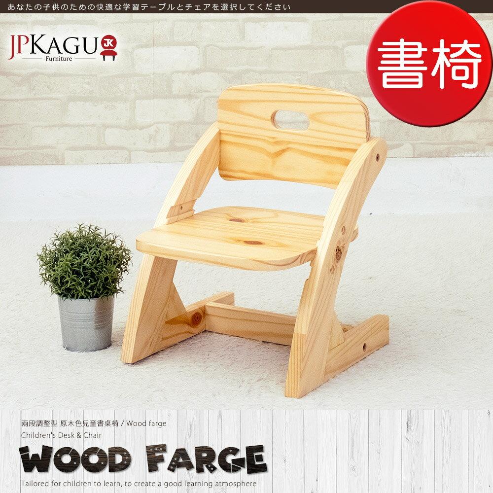 JP Kagu嚴選 DIY兒童兩段調整型原木色書椅(BK4152) - 限時優惠好康折扣