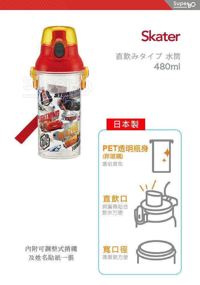 【SKATER】【兒童水壺】閃電麥坤 RACE 直飲透明水壺 480ml