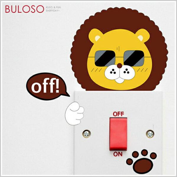 《不囉唆》動物頭像電源開關貼插座裝飾造型壁貼(不挑款色)【A425586】