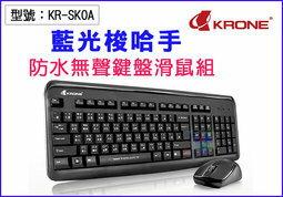 【尋寶趣】KRONE 藍光梭哈手 防水無聲鍵盤滑鼠組 UV耐磨 圓角拋光 靜音 1000DPI 光學滑鼠 KR-SK0A