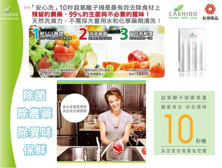 【新裕生活館】【CASHIDO 10秒機】超氧離子殺菌 除農藥 除味 食材保鮮 通過安全認證 餐飲 濾水器(貨號OH6800X)