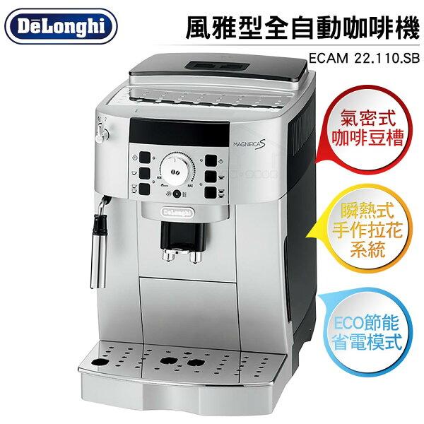 Delonghi迪朗奇風雅型全自動咖啡機ECAM22.110.SB