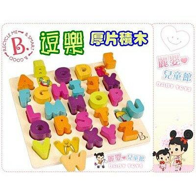麗嬰兒童玩具館~美國創意玩具B.TOYS.寶寶逗樂厚片積塊-原木製.彩色安全配對積木 0