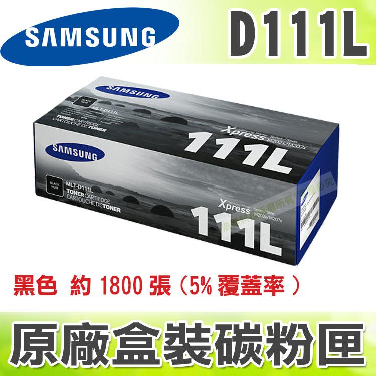 【浩昇科技】SAMSUNG MLT-D111L 黑 高量 原廠碳粉匣 適用於M2020 / M2020W TMS06