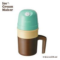 清涼冰淇淋機到recolte 日本麗克特Ice Cream 迷你冰淇淋機 (珊瑚綠)就在美寶家電推薦清涼冰淇淋機