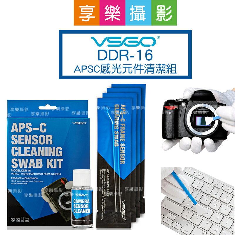 [享樂攝影]公司貨 VSGO 威高 DDR-16 12支入 APSC 相機感光元件清潔組 含清潔液 果凍筆 參考