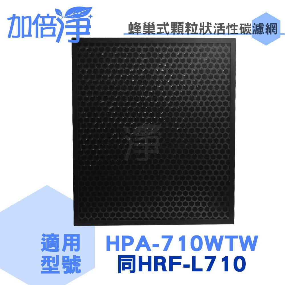 歐洲精品家電團購生活館 加倍淨 適用Honeywell 智慧淨化抗敏空氣清淨機HPA-710WTW 蜂巢式顆粒狀活性碳濾網(同HRF-L710)