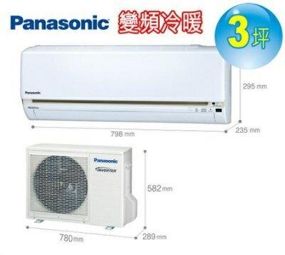 國際牌《LJ型變頻冷暖》分離式冷氣價格(CS-LJ22YA2_CU-LJ22YHA2)《適用3坪》