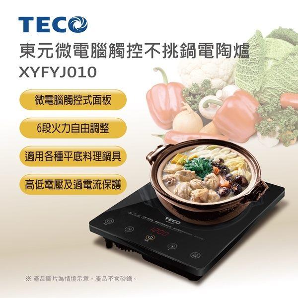 【威利家電】 【分期0利率+免運】TECO東元 微電腦觸控不挑鍋電陶爐 XYFYJ010