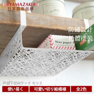 【YAMAZAKI】Kirie典雅雕花層板收納籃-白/粉★廚房收納/層板/壁櫃/居家收納